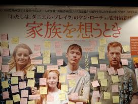 映画『家族を想うとき』の凋落