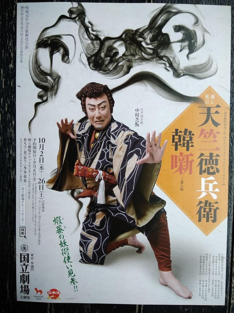 歌舞伎『天竺徳兵衛韓噺』のチラシポスター