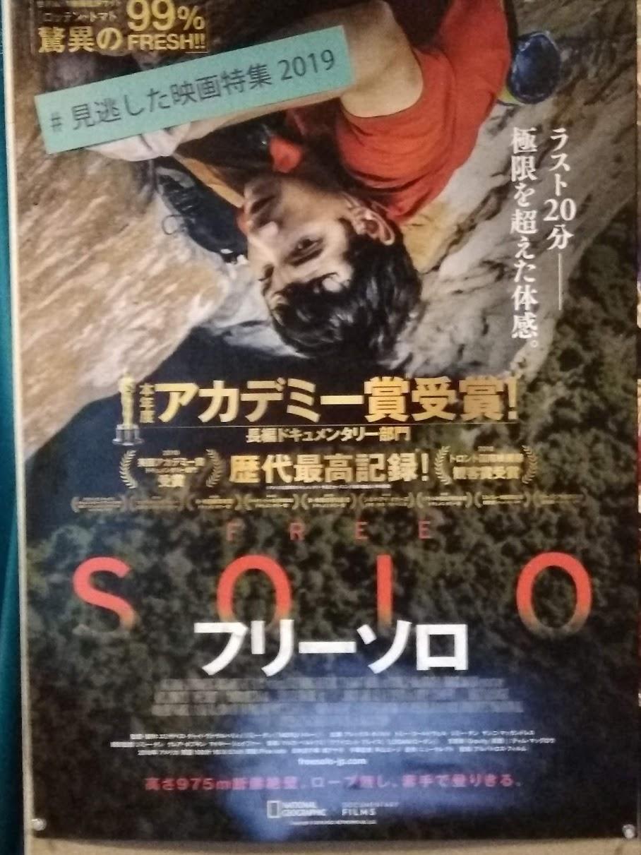 映画『フリーソロ』のチラシポスター