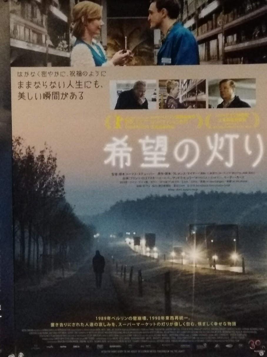 映画『希望の灯火』のチラシポスター