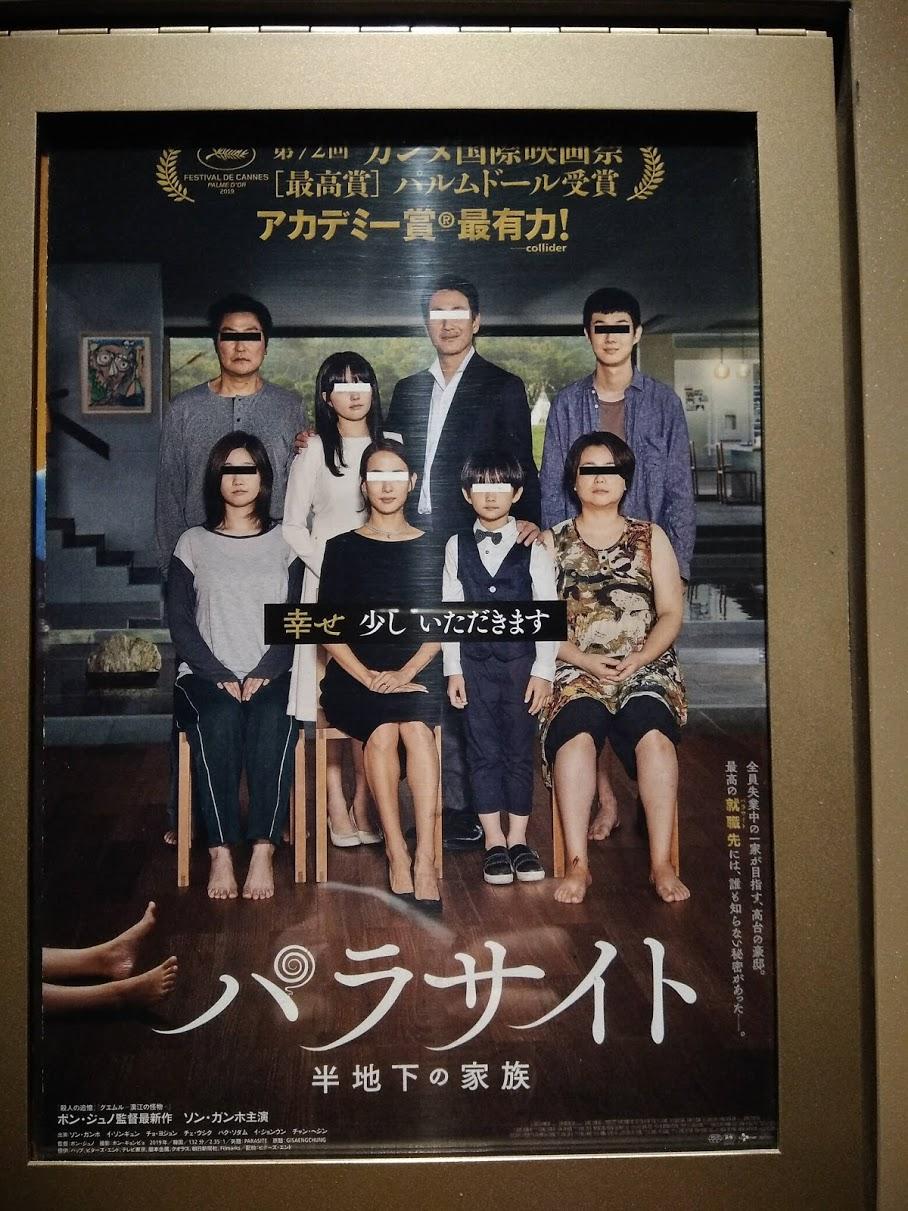 映画『パラサイト 半地下の家族』のチラシポスター