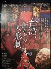 ドキュメンタリー『台湾、街角の人形劇』のチラシポスター