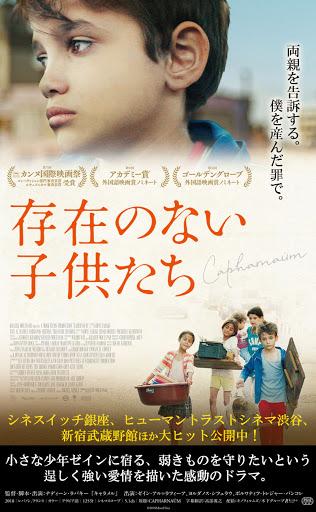 映画『存在のない子供たち』の映画ポスター