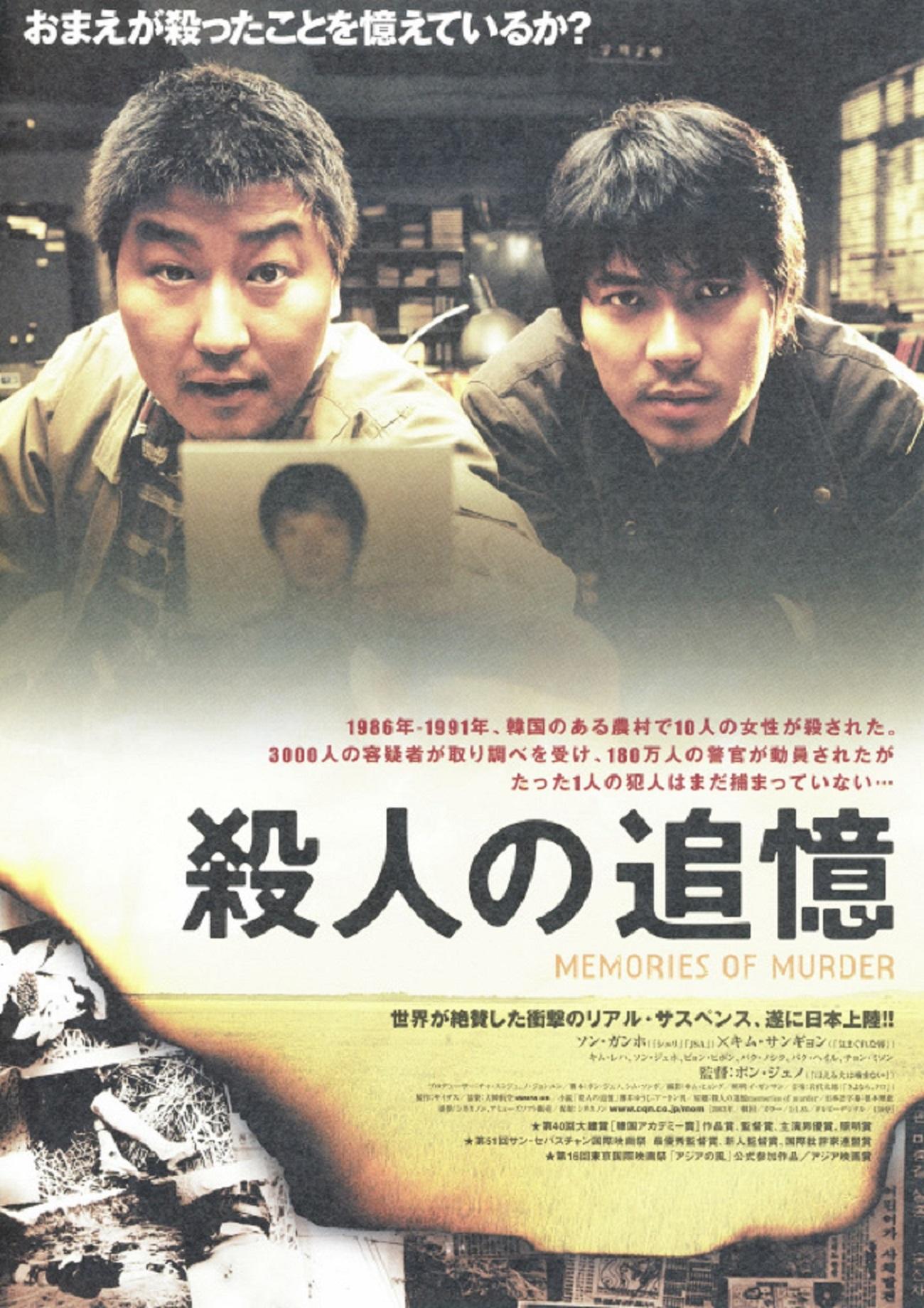 映画『殺人の追憶』のチラシポスター