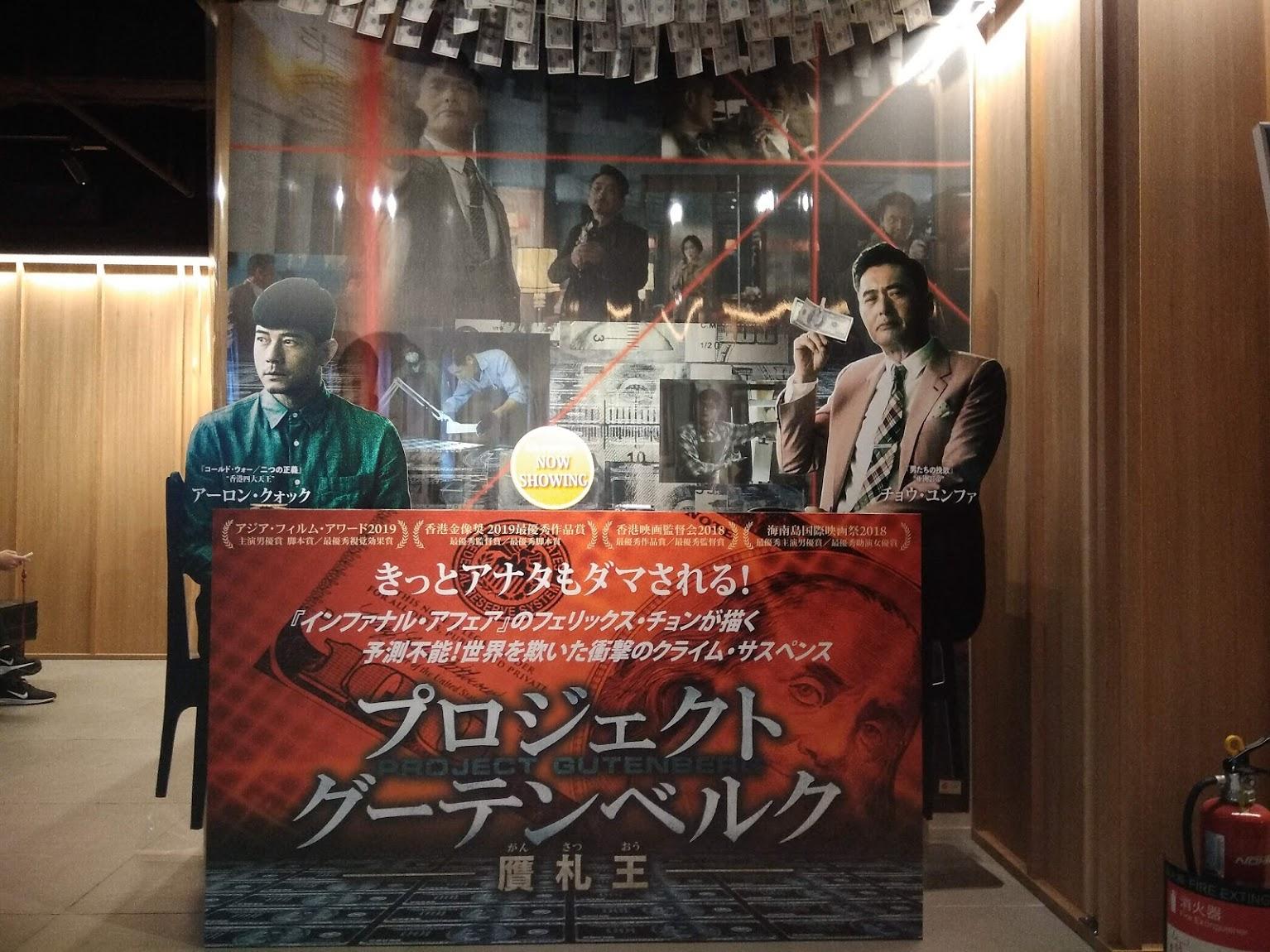 映画『プロジェクトグーテンベルグ 贋札王』のチラシポスター