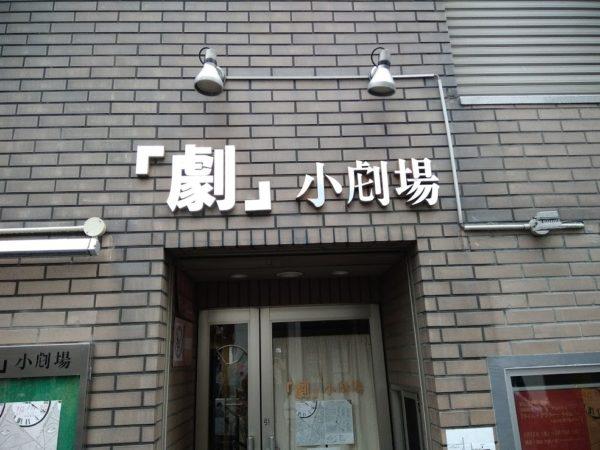 下北沢の「劇」小劇場