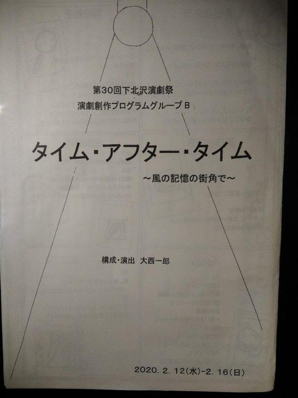 第30回下北沢演劇祭プログラム