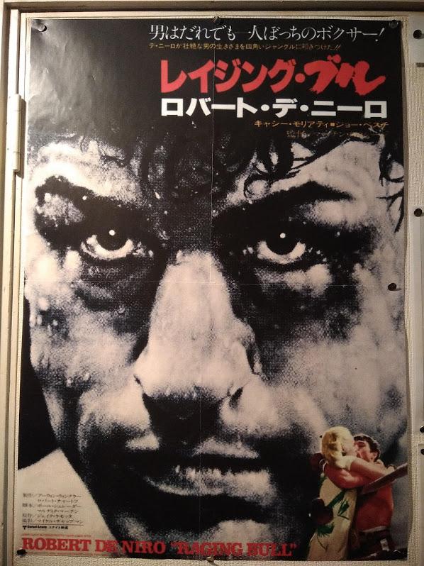 映画『レイジング・ブル』のチラシポスター