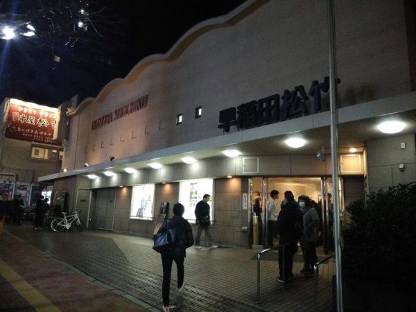 映画館『早稲田松竹』