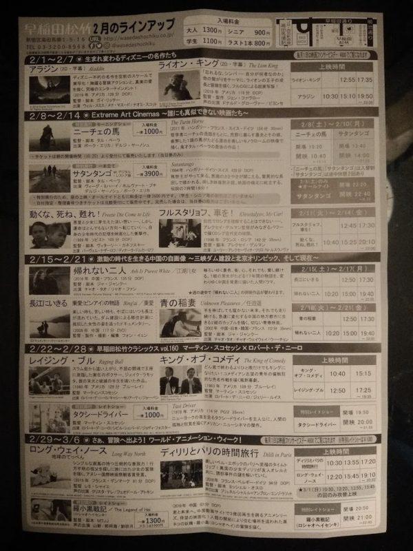 早稲田松竹の2020年2月のチラシ