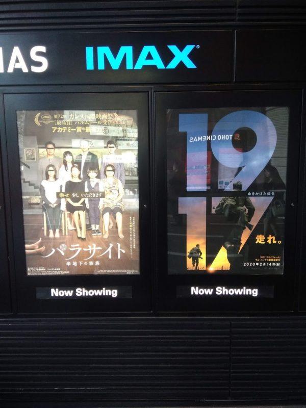 映画『パラサイト』、『1917』のチラシポスター