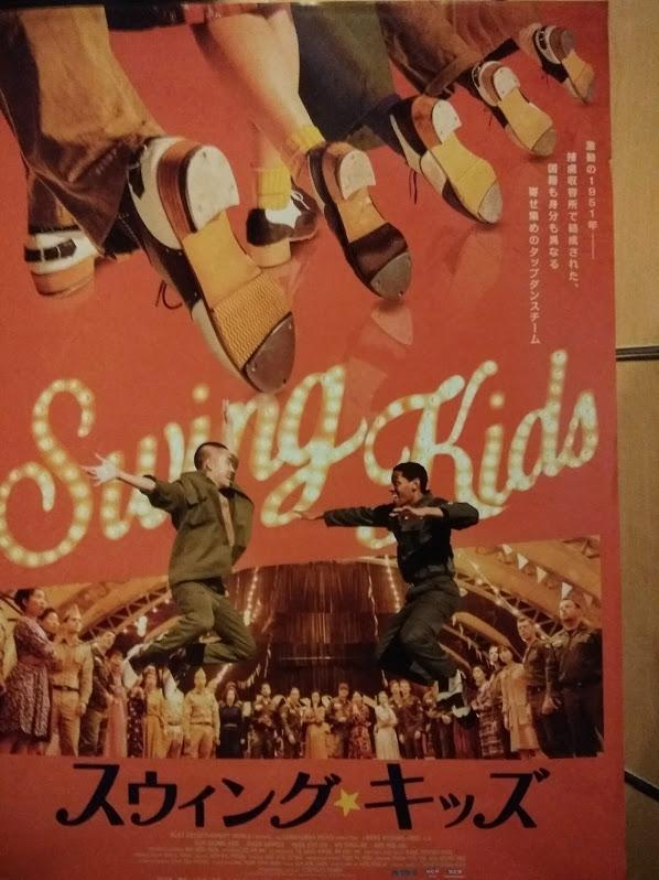 映画『スイング・キッズ』のチラシポスター