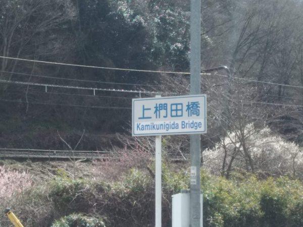 高尾梅郷の入り口