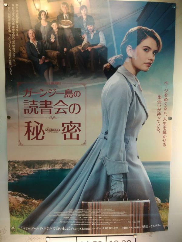 映画『ガンジー島の読書会の秘密』のチラシポスター