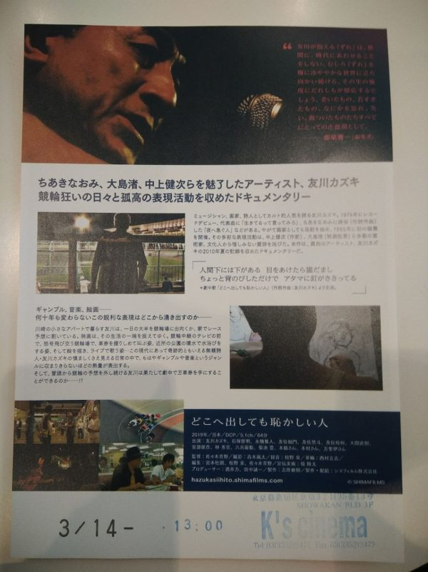 映画『どこへ出しても恥ずかしい人友川カズキ』のチラシポスター