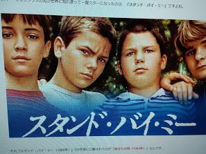 映画『スタンド・バイミー』のチラシポスター