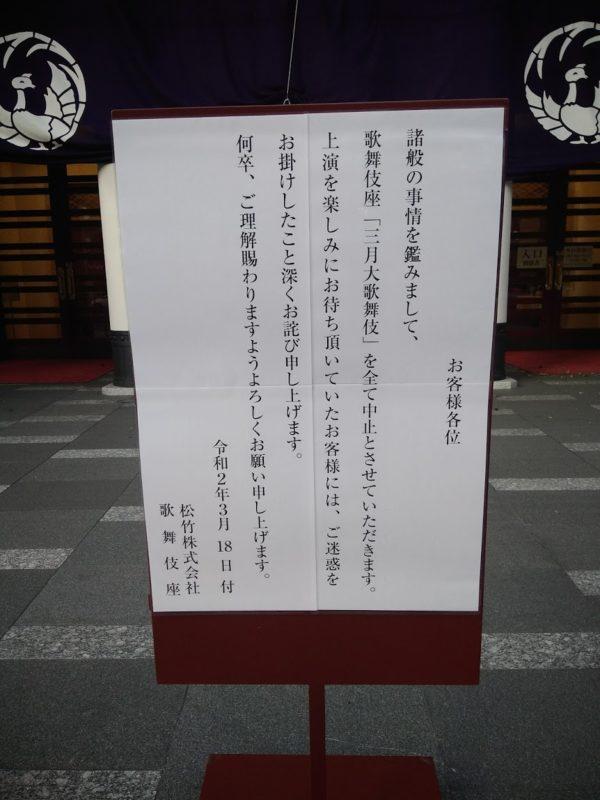 歌舞伎座コロナ休演のお知らせ