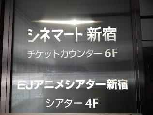 シネマアート新宿の看板