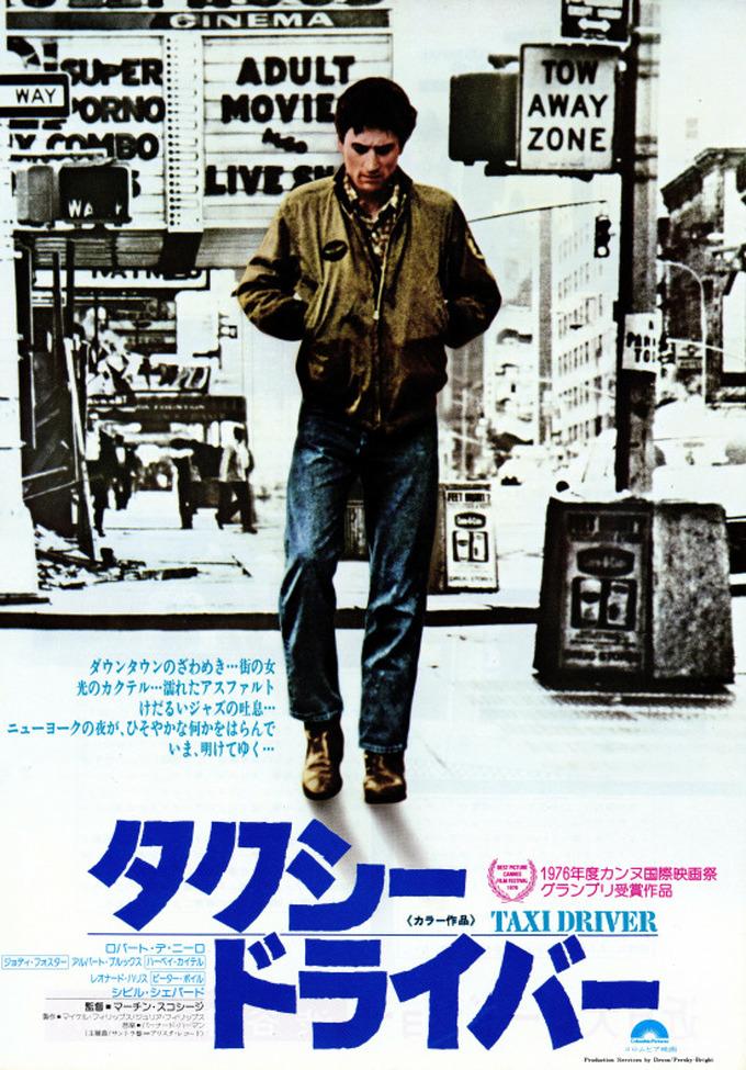 映画『タクシードライバー』のチラシポスター