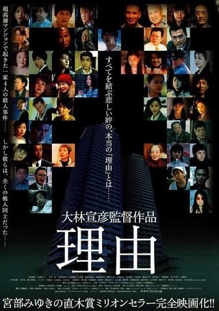 映画『理由』のチラシポスター