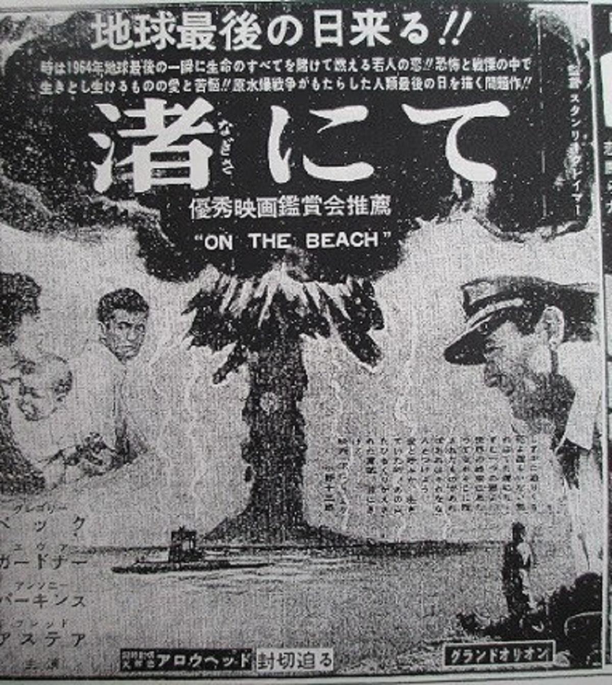映画『渚にて』のチラシポスター