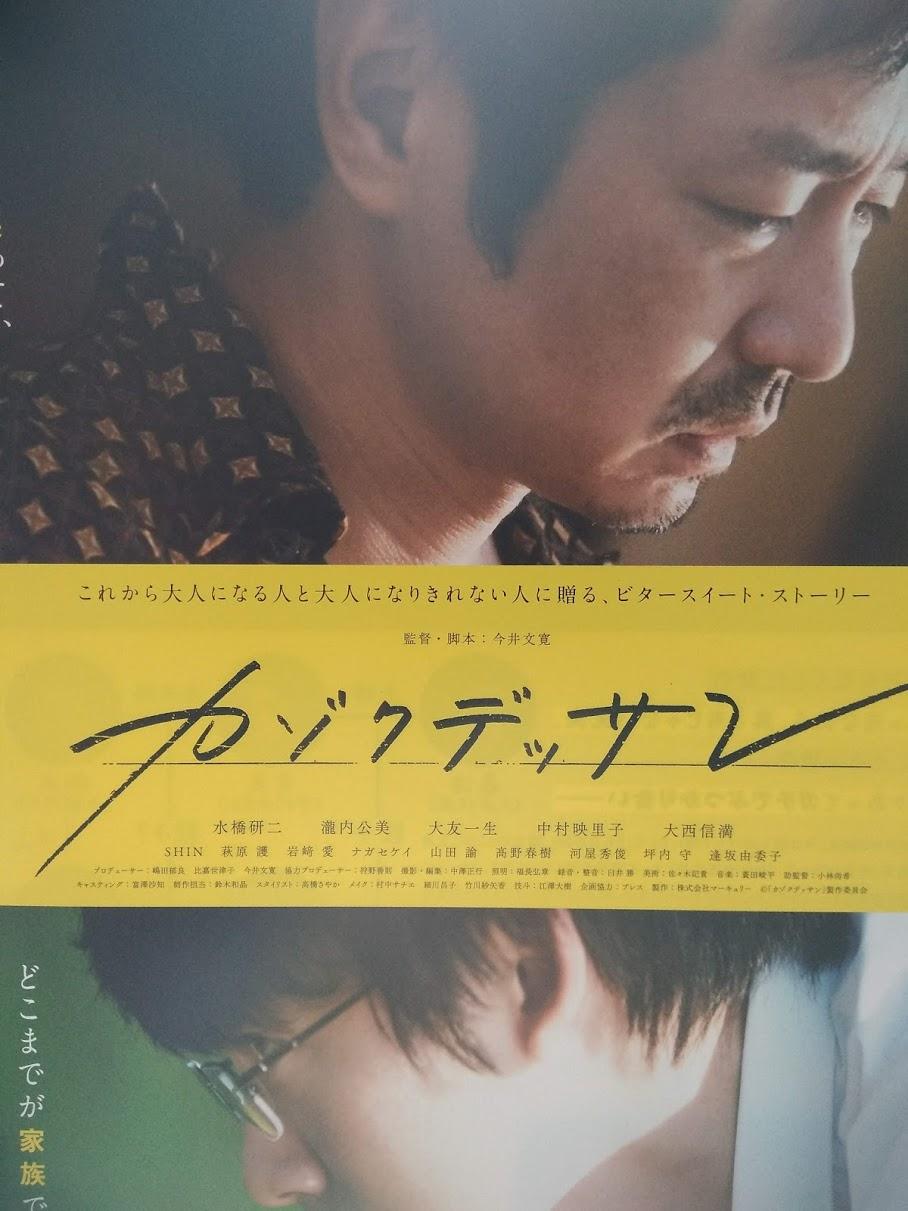 映画『カゾクデッサン』のチラシポスター
