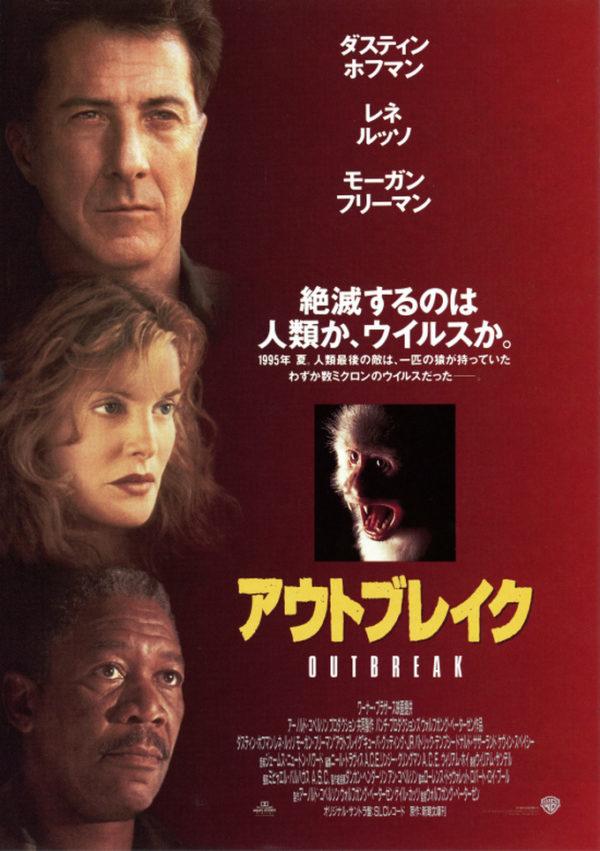 映画『アウトブレイク』のチラシポスター