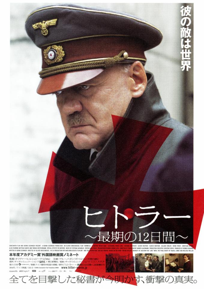 映画『ヒトラー最後の12日間』のチラシポスター