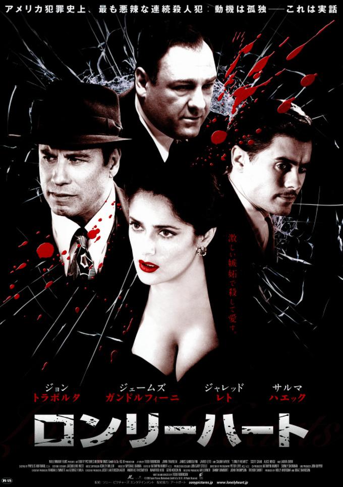 映画『ロンリーハート』のチラシポスター