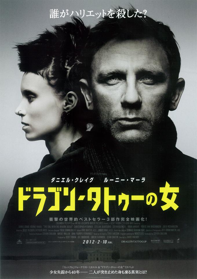 映画『ドラゴンタトゥーの女』のチラシポスター