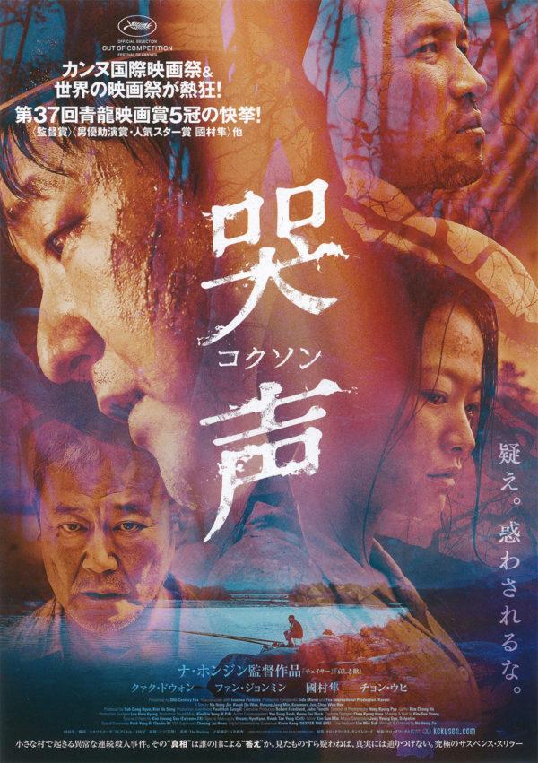 映画『哭声』のチラシポスター