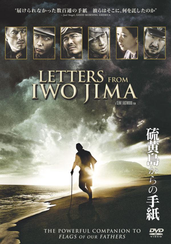 映画『硫黄島からの手紙』のチラシポスター