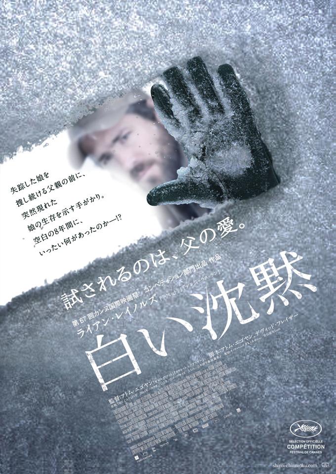 映画『白い沈黙』のチラシポスター