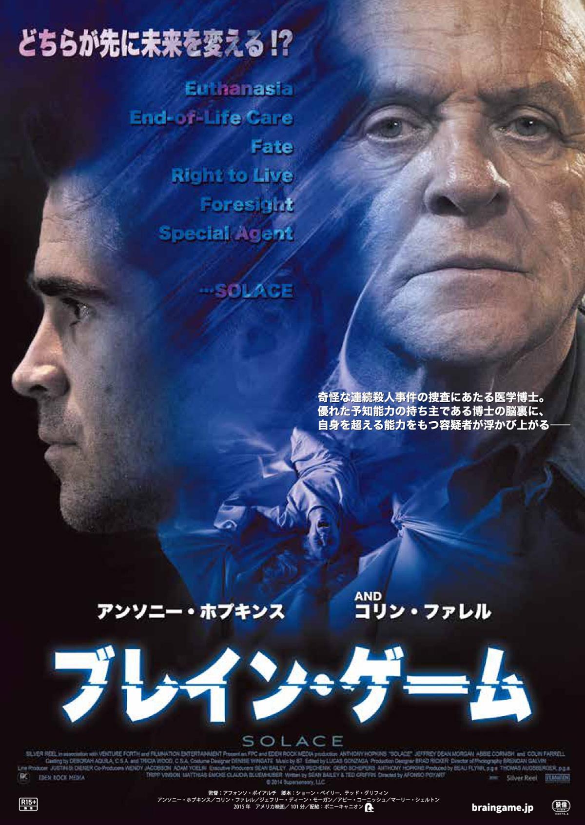 映画『ブレイン・ゲーム』のポスター