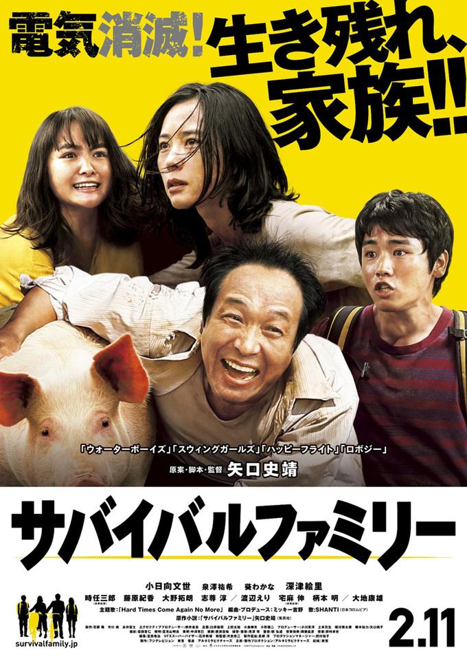 映画『サバイバルファミリー』のチラシポスター