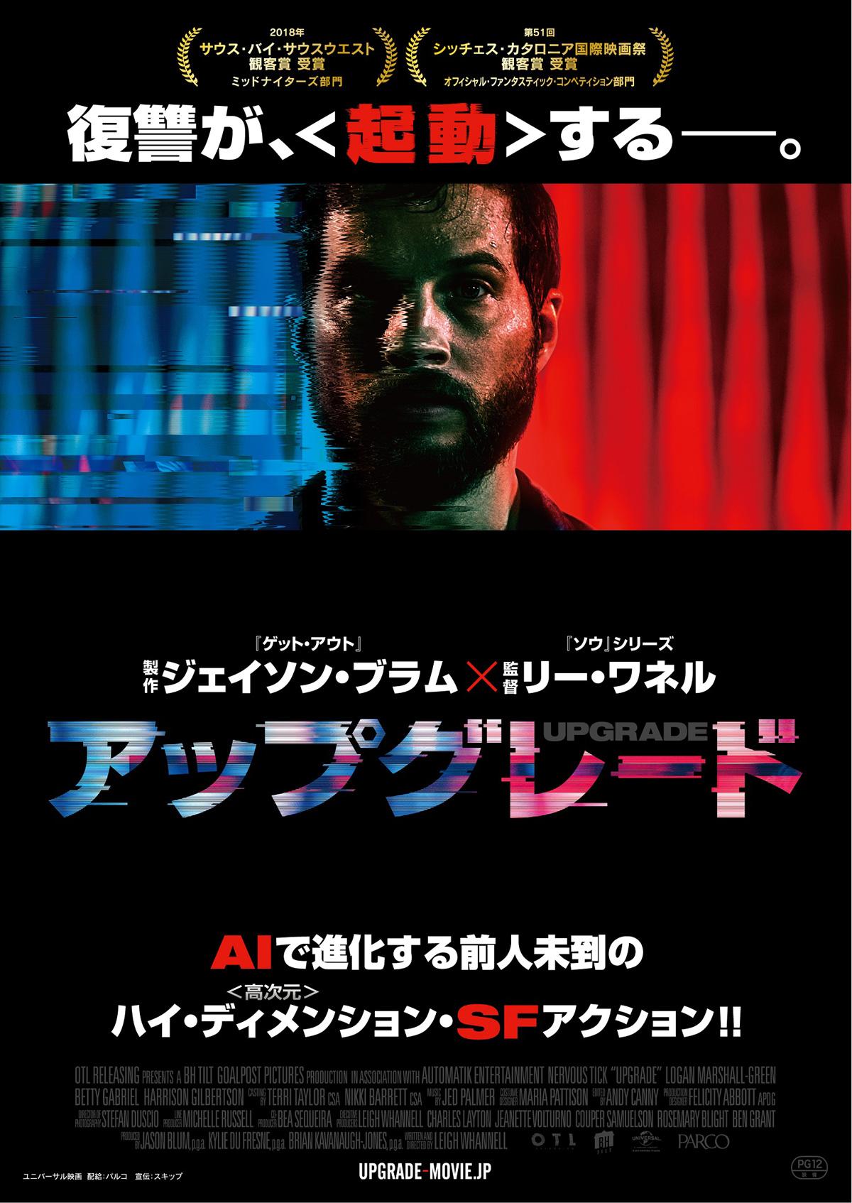 映画『アップグレード』のチラシポスター