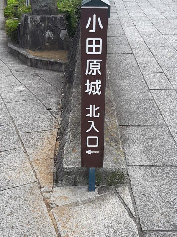 小田原城北入口