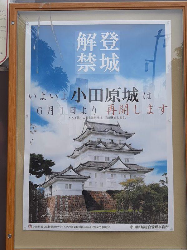 小田原城宣伝ポスター