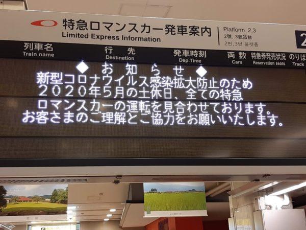小田急新宿駅の電光掲示板
