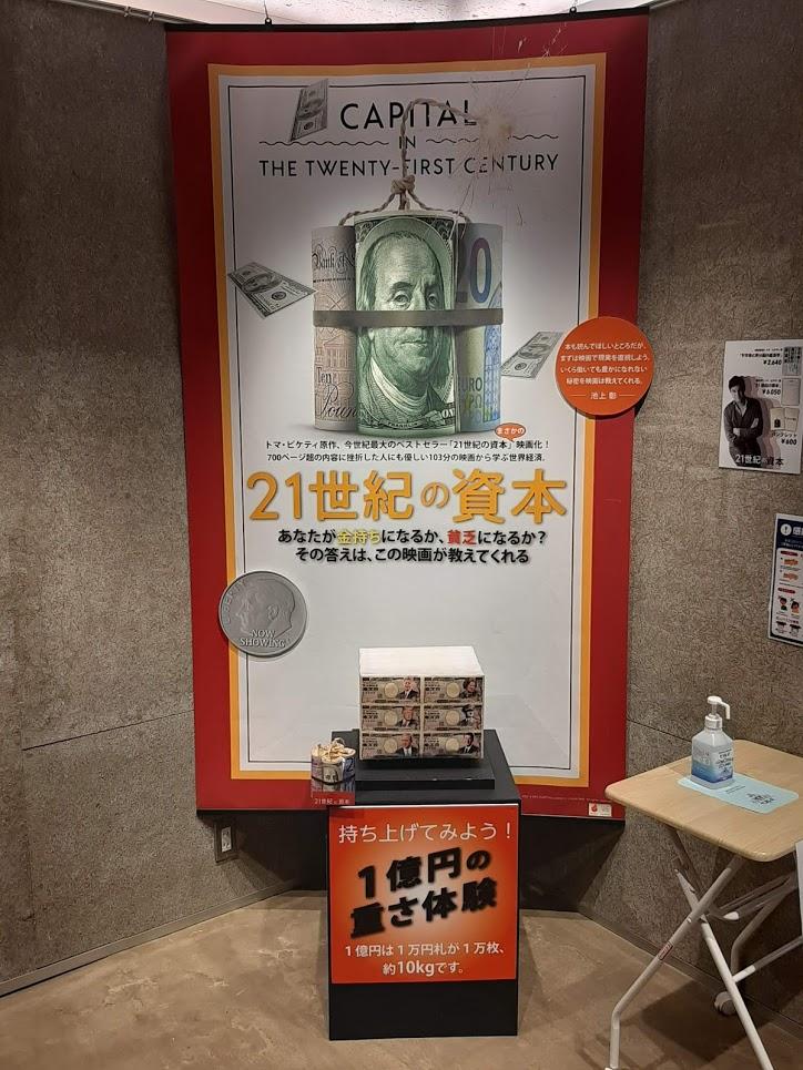 映画『21世紀の資本』上映の映画館のロビー