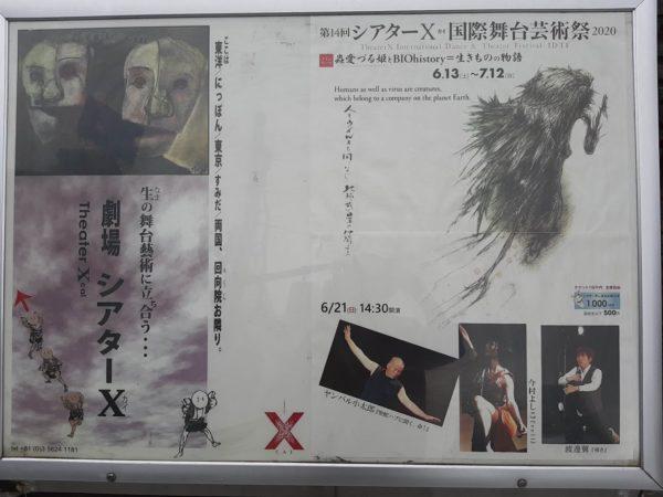 シアターχの宣伝ポスター