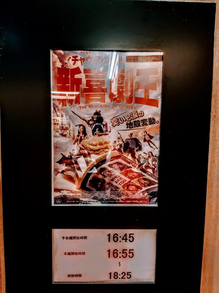 映画『新喜劇王』のチラシポスター