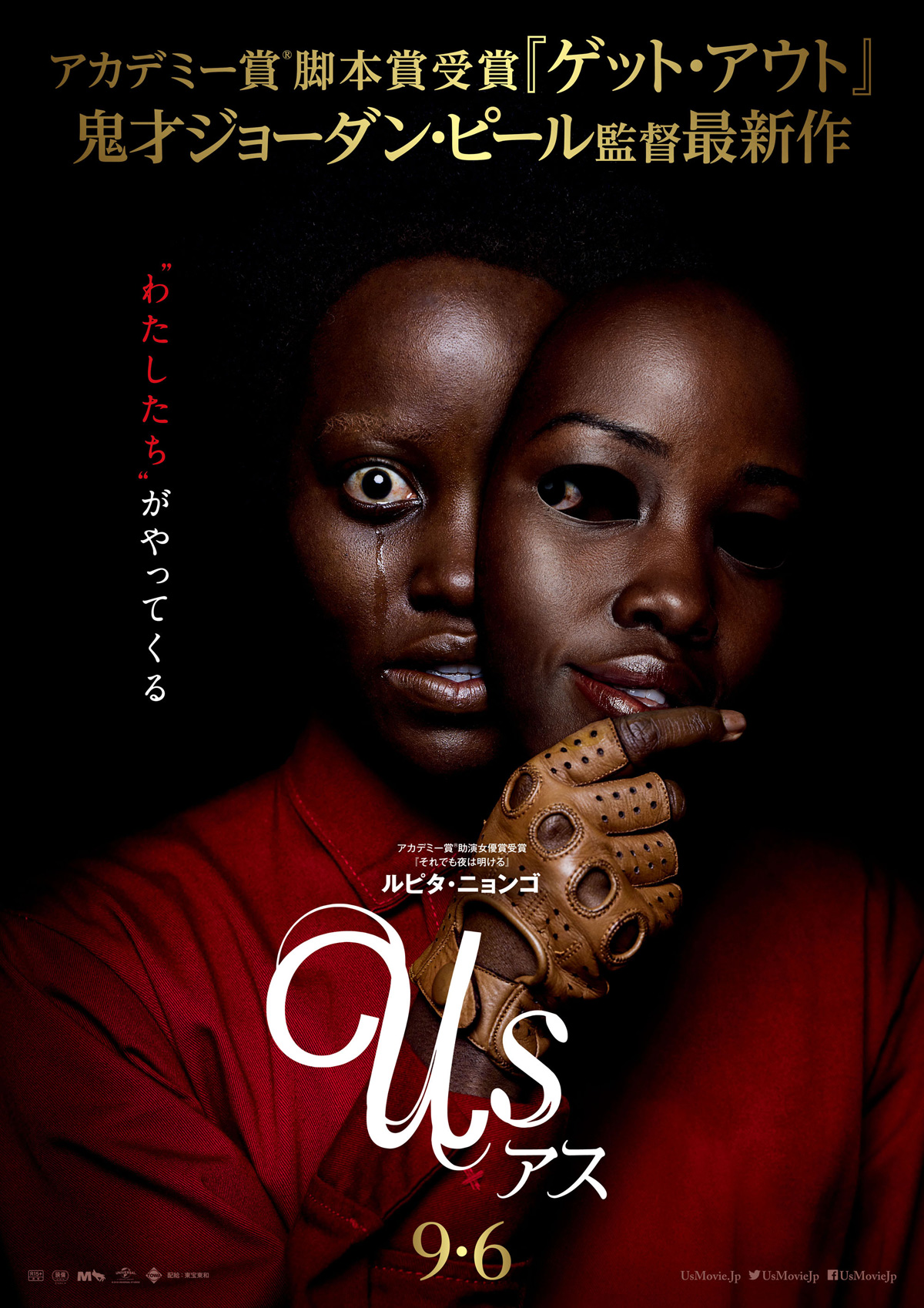 映画『USアス』のチラシポスター