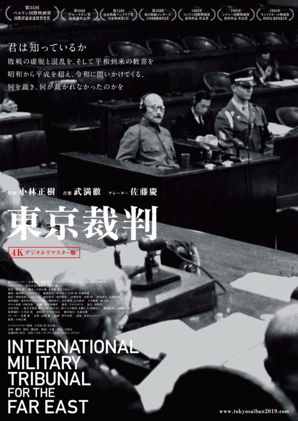 映画『東京裁判』のチラシポスター