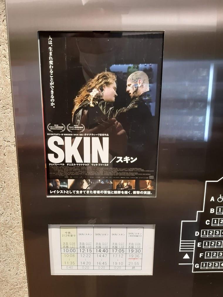 映画『SKINスキン』のチラシポスター