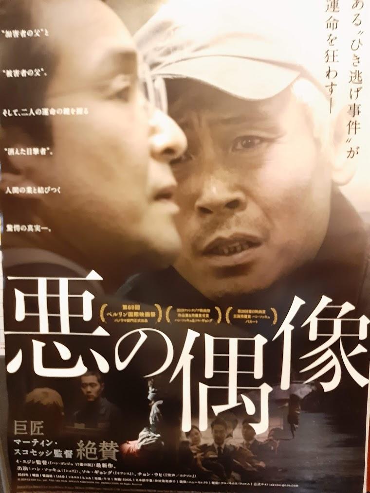 映画『悪の偶像』のチラシポスター