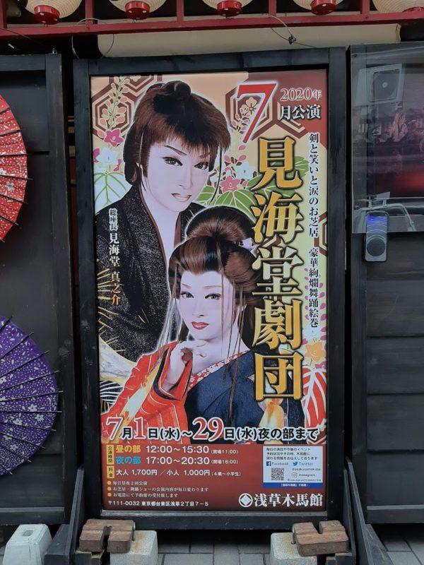 見海堂劇団の公演ポスター
