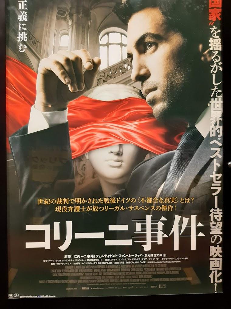 映画『コリーニ事件』のチラシポスター