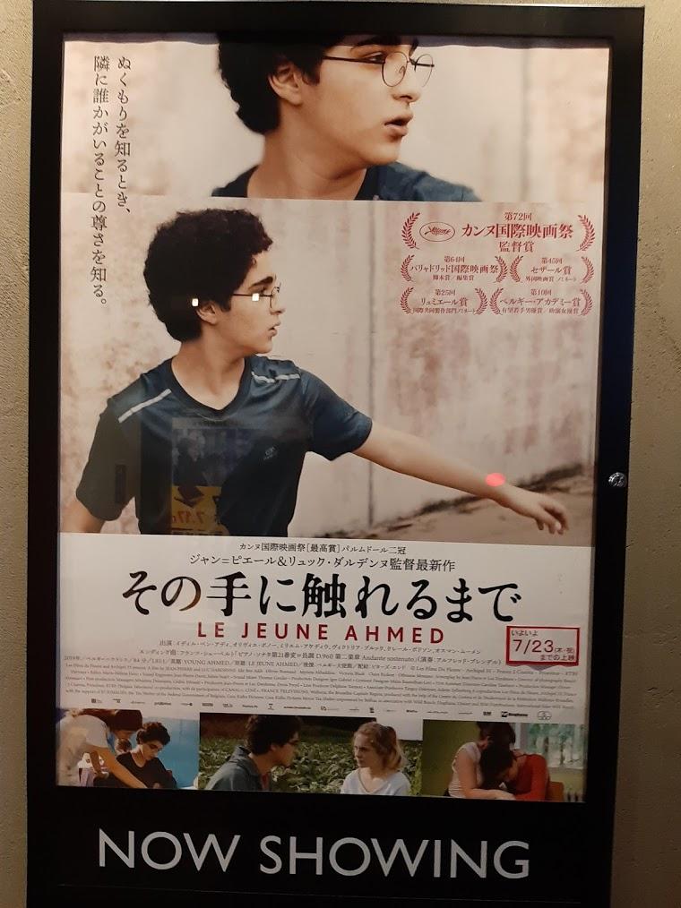 映画『その手に触れるまで』のチラシポスター
