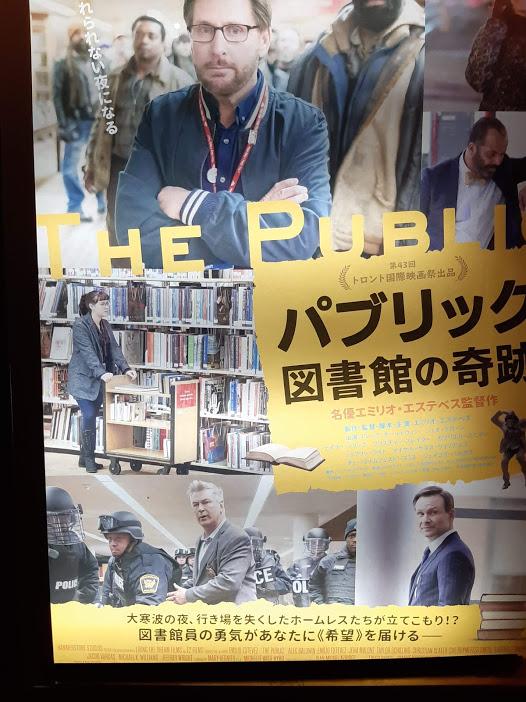 映画『パブリック図書館の奇跡』のチラシポスター